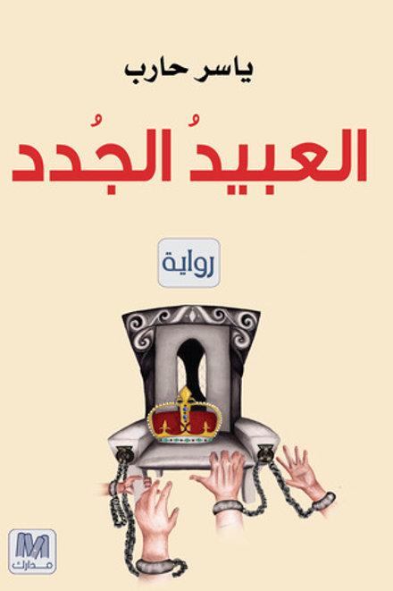 العبيد الجدد - ياسر حارب