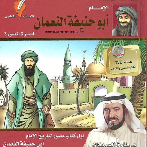 الإمام أبو حنيفة النعمان: السيرة المصورة - طارق السويدان