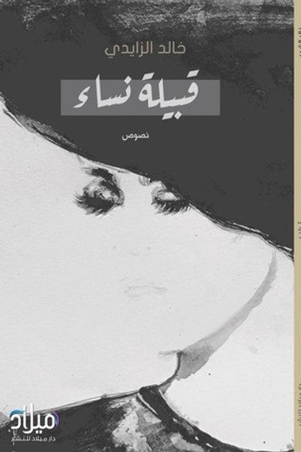 قبيلة نساء - خالد الزايدي