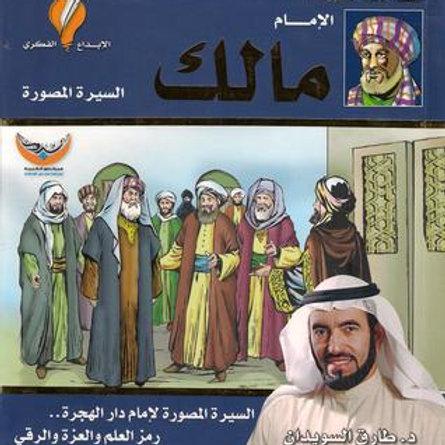 الإمام مالك: السيرة المصورة - طارق السويدان