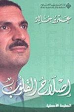 إصلاح القلوب - عمرو خالد