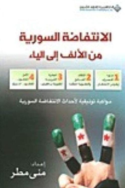 الاتفاضة السورية من الألف إلى الياء - منى مطر
