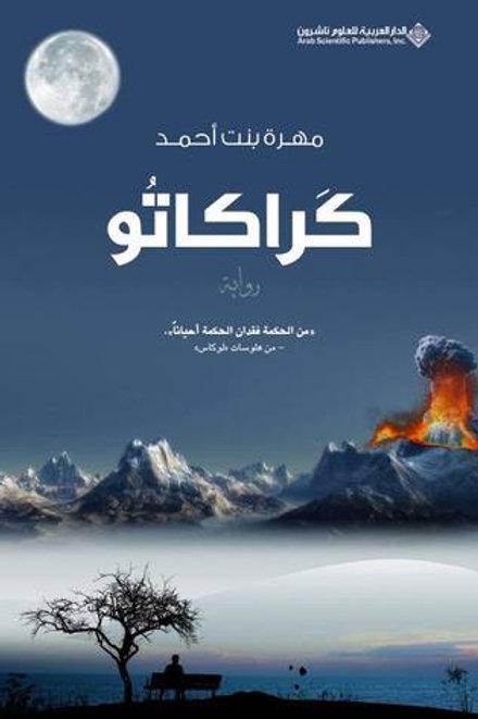 كراكاتو - مهرة بنت أحمد