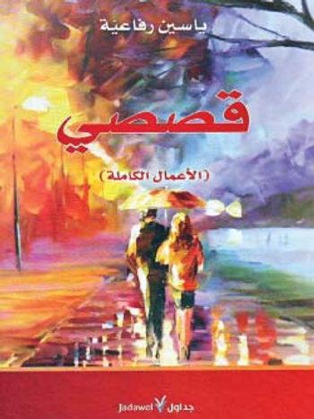 قصصي [الأعمال الكاملة] - ياسين رفاعية