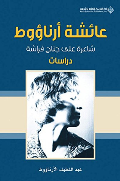 عائشة أرناؤوط: شاعرة على جناح فراشة - عبد اللطيف الأرناؤوط
