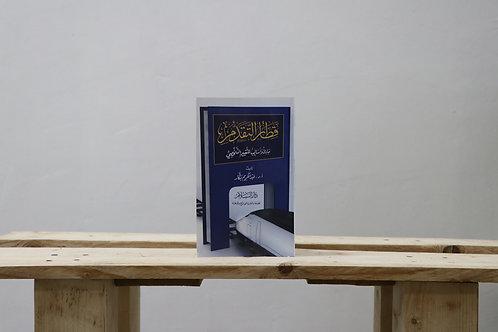 قطار التقدم - عبد الكريم بكار