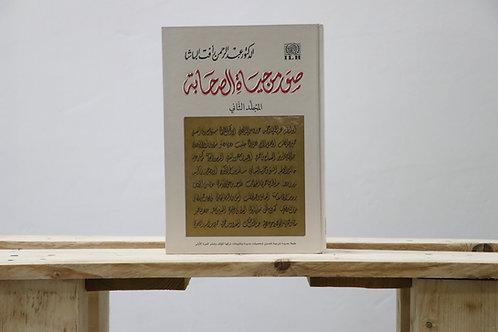 صور من حياة الصحابة المجلد الثاني - عبد الرحمن رأفت الباشا