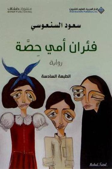 فئران أمي حصة - سعود السنعوسي