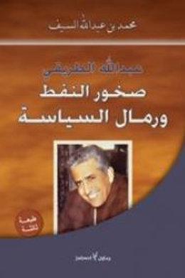 صخور النفط ورمال السياسة - محمد عبدالله السيف