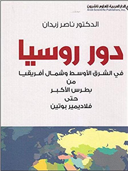 دور روسيا في الشرق الأوسط وشمال أفريقيا من بطرس الأكبر حتى فلاديمير بوتين - ناصر