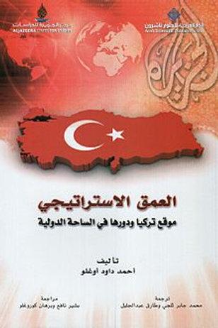 العمق الإستراتيجي: موقع تركيا ودورها في الساحة الدولية - أحمد داوود أوغلو