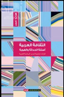 الثقافة العربية: أسئلة الحداثة والهوية - عزت عمر