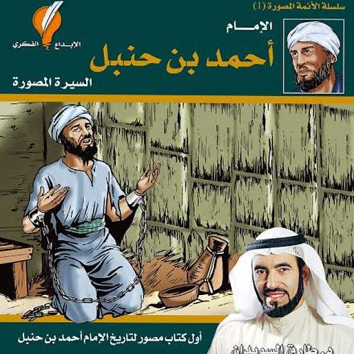 الإمام أحمد بن حنبل: السيرة المصورة - طارق السويدان