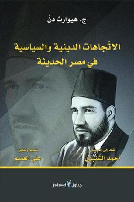 الاتجاهات الدينية والسياسية في مصر الحديثة - ج. هيوارث دن