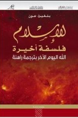 الإسلام: فلسفة أخيرة - بلغيث عون