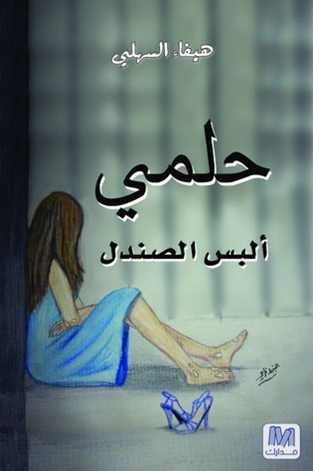 حلمي ألبس صندل - هيفاء السهلي