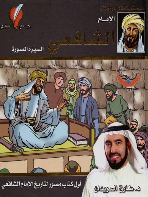 الإمام الشافعي: السيرة المصورة - طارق السويدان