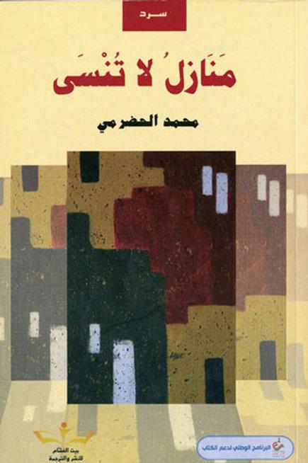 منازل لا تنسى - محمد الحضرمي
