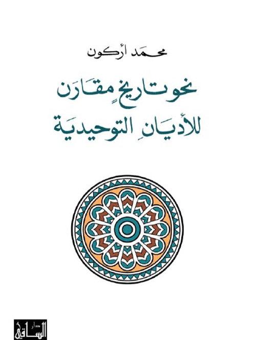 نحو تاريخ مقارن للأديان التوحيدية - محمد أركون