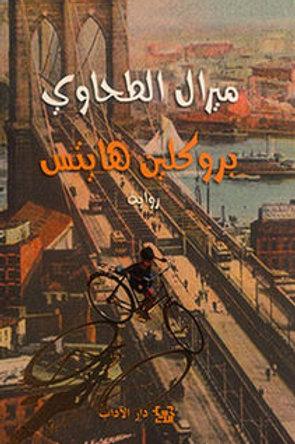 بروكلين هايتس - ميرال الطحاوي