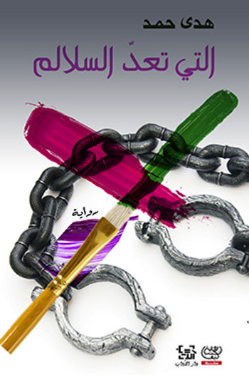 التي تعد السلالم - هدى حمد