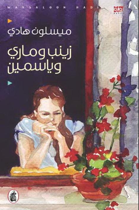 زينب وماري وياسمين - ميسلون هادي
