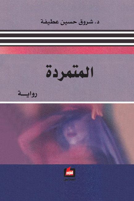 المتمردة - شروق حسين عطيفة