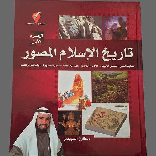 تاريخ الإسلام المصور [الجزء الأول] - طارق السويدان