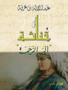 خناثة ألر الرحمة - عبد الإله بن عرفة