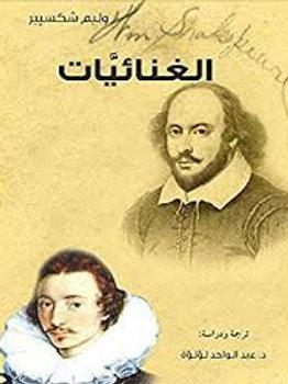 الغنائيات - وليم شكسبير