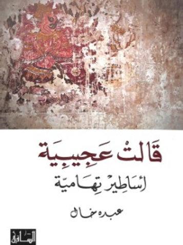 قالت عجيبية: أساطير تهامية - عبده خال