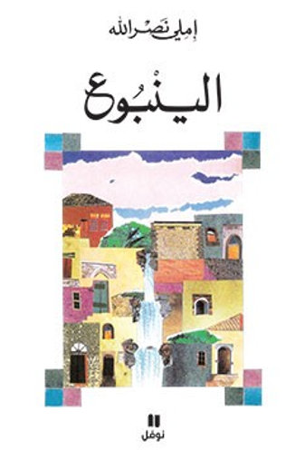 الينبوع - إملي نصرالله