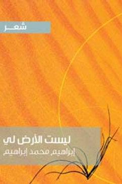 ليست الأرض لي - إبراهيم محمد إبراهيم