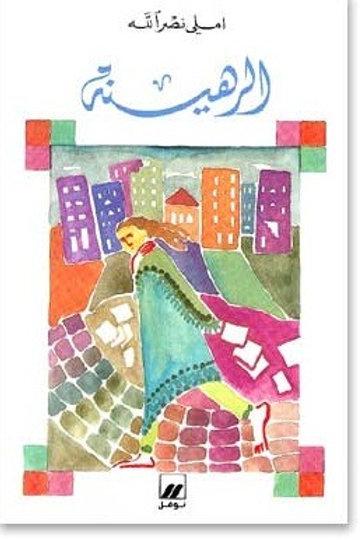 الرهينة - إملي نصرالله