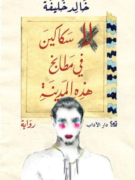لا سكاكين في مطابخ هذه المدينة - خالد خليفة