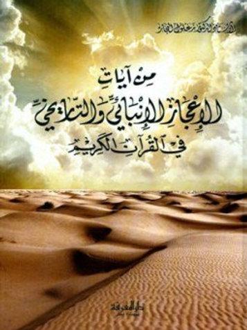 من آيات الإعجاز العلمي الإنبائي والتاريخي في القرآن [مجلدين] - زغلول النجار