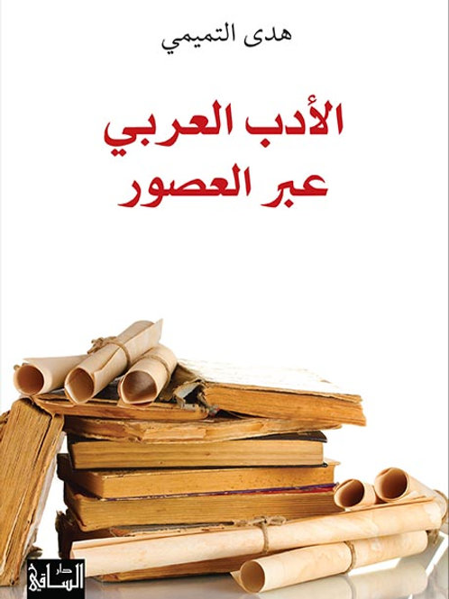 الأدب العربي عبر العصور - هدى التميمي