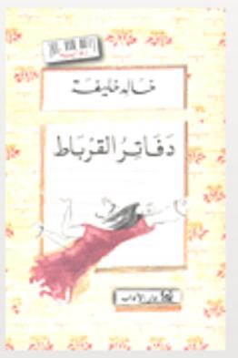 دفاتر القرباط - خالد خليفة