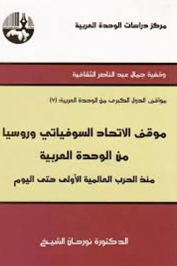 موقف الاتحاد السوفياتي وروسيا من الوحدة العربية - نورهان الشيخ