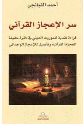 سر الإعجاز القرآني - أحمد القبانجي