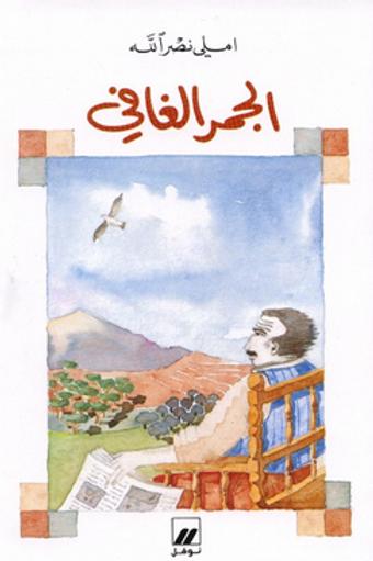 الجمر الغافي - إملي نصرالله