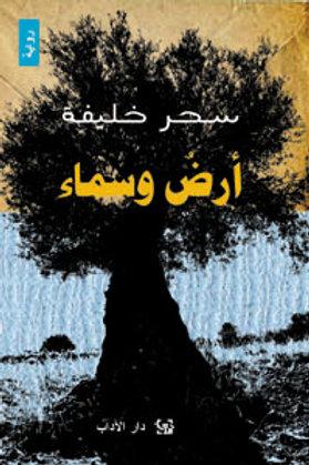 أرض وسماء - سحر خليفة