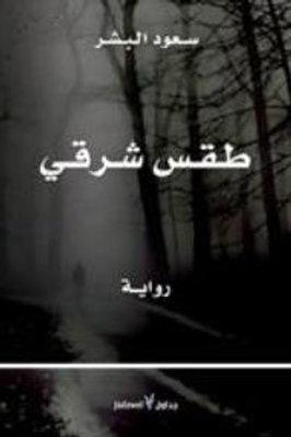طقس شرقي - سعود البشر