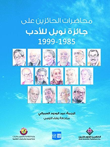 محاضرات الحائزين على جائزة نوبل للأدب 1985 - 1999