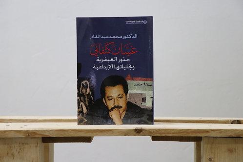 غسان كنفاني - الدكتور محمد عبد القادر