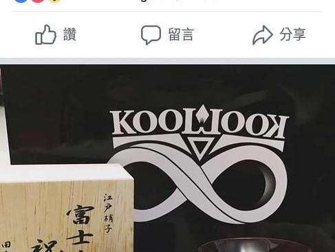 【KOOLOOK】得獎