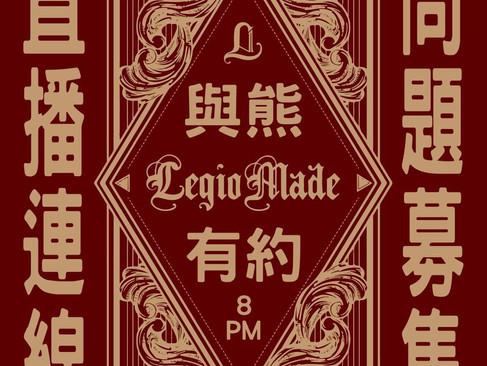 【 KOOLOOK * LegioMade 】雙直播公告    《 與熊有約 》  🎉 雙·直·播·來·啦 🎉