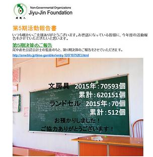 (一財)NGO時遊人【文房具・ランドセル・不用品の寄付】 » 現金を寄付する -