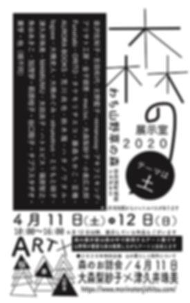 森の展示室名刺2.jpg