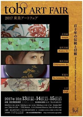 2017東美アートフェア
